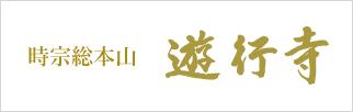 時宗総本山遊行寺