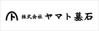 株式会社ヤマト墓石